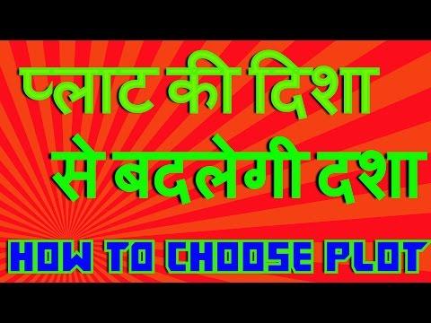Vastu Shastra for home कैसे करें सही plot, Land ज़मीन   का चयन