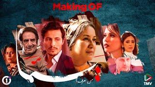 """كواليس مسلسل يما  /  """"Making of"""" Série Yemma"""
