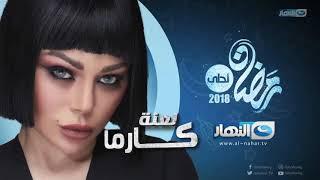 Haifa Wehbe  -  مسلسل لعنة كارما.. حصرياً في رمضان 2018  / هيفاء وهبي