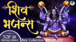 Top 10 Shiv Bhajans | सावन स्पेशल भजन - Om Namah Shivaya - Shiva Aarti - Shiva Mantra - Shiva Songs