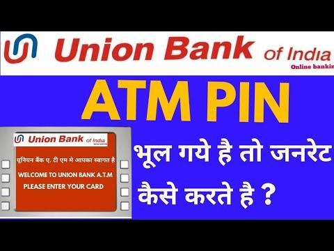 Union Bank of India ATM Green Pin Generation / यूनियन बैंक का एटीएम पिन कैसे जनरेट करे ?