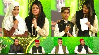 Neo Hamd O Naat Competition Audition | 1st Ramzan 28 May 2017