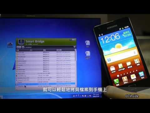 Smart KM Link on Samsung Galaxy S2