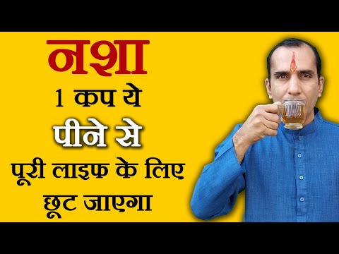 Alcoholism Home Remedies in Hindi - शराब छुड़ाने के उपाय by Sachin Health Video 61