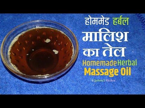 Effective Herbal Massage Oil रामबाण पीड़ाहारी हर्बल मालिश का तेल कैसे बनाएँ In Hindi with Eng Subs