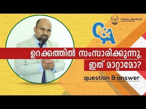 Sleep talk, How to control this | ഉറക്കത്തിലെ സംസാരം | Malayalam Motivational video Q&A