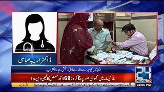 Hospital MS Taking Revenge: Dr. Ariba Hanif | 24 News HD