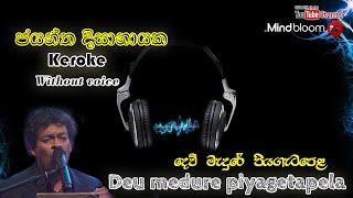 Dew Madure Piyagatapela Jayantha Dissanayaka Without Voice