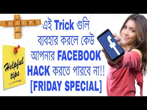 আপনার ফেসবুক Account Safe রাখুন_how to secure facebook account from hackers