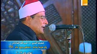 فضيلة الشيخ  د  فرج الله الشاذلي   عليه رحمة الله    في تلاوة قرآن المغرب يوم   الأحد 11 من شهر رمضا