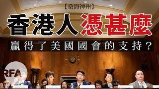 【桑海神州】香港人憑甚麼贏得了美國國會的支持?