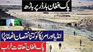 Pakistan ne lgai  baarh ||  the info teacher