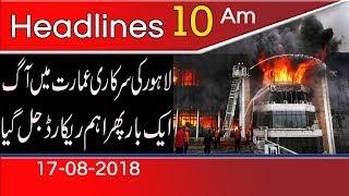 News Headlines | 10:00 AM | 17 August 2018 | 92NewsHD