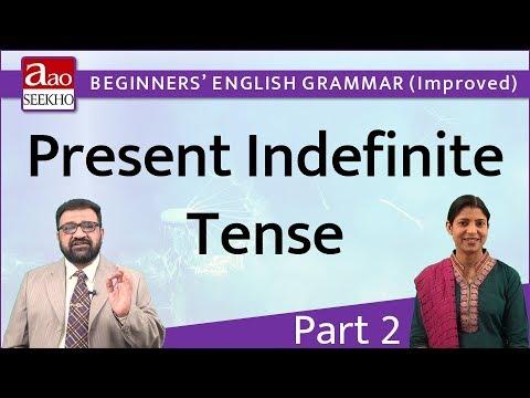 Present Indefinite Tense - Part 2 - Beginners' English Grammar (Improved) - Video 13