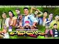 Download Balaktara Jatra MP3,3GP,MP4