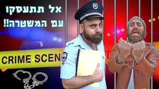 אל תתעסקו עם המשטרה!!