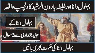 The Story of Hazrat Behlol Dana In Urdu Hindi