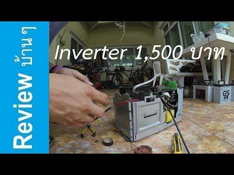 เล่าสูกันฟัง Inverter จาก UPS