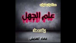 #x202b;محاضرة :( علم الجهل ) تقديم: جهاد العايش#x202c;lrm;