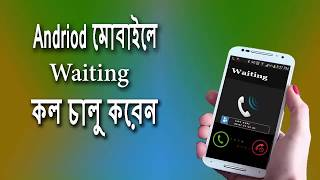 How to active waiting call