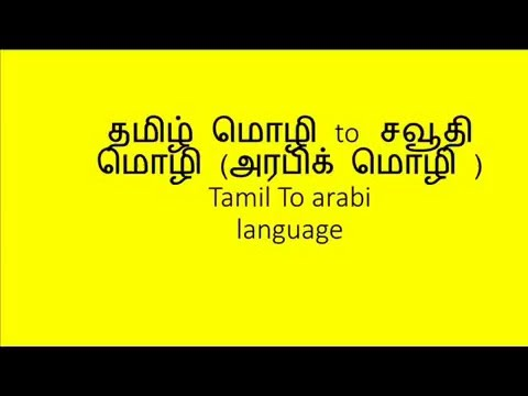 Learning Arabic to Tamil , Tamil to Arabic