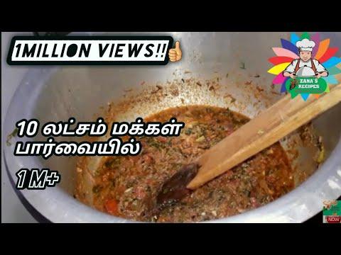 100%பாய் வீட்டு பிரியாணி|biriyani|Bai veettu biriyani|mutton biriyani recipe in tamil|zana's recipes