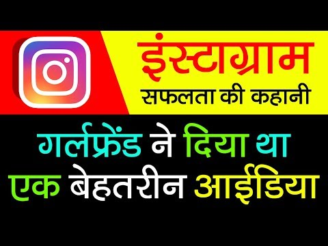 Instagram Success Story in Hindi | Facebook Acquired | Photo Sharing Android & IOS Application