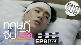 [Eng Sub] ทฤษฎีจีบเธอ Theory of Love | EP.9 [1/4]