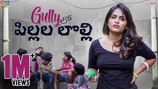 Gully lo Pillala Lolli || Dhethadi || Tamada Media