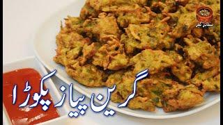 Green Onion Pakora, مزیدار ہرے پیاز کے پکوڑے Green Onion Pakoda,  Haray Piyaz walay Pakoray (PK)