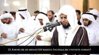 Сура 55 «Ар-Рахман» (1-45) | Абу Бакр Аш-Шатри