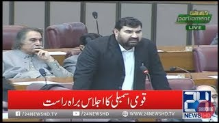 MNA Shaukat Ali First Address in National Assembly   24 News HD