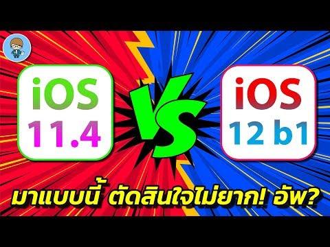 iOS 11.4 VS iOS 12 beta 1 Speed and Battery Test ใครเร็ว ใครสูบแบตเตอรี่ พบคำตอบได้ที่นี่