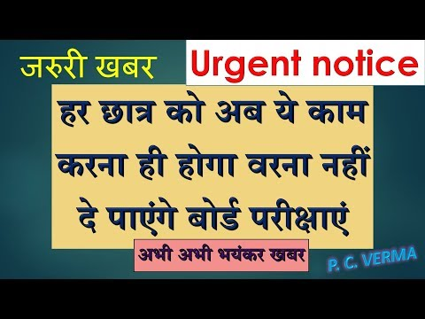 latest breaking news for students of Board Class examination notification CBSE