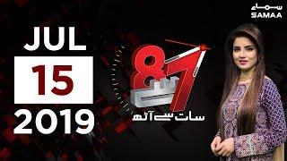 7 Se 8 | Kiran Naz | 15 July 2019