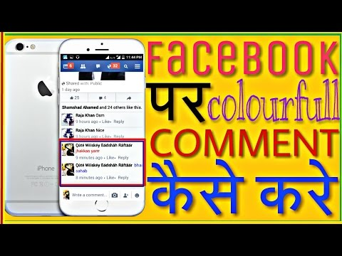 फेसबुक पर कलरफुल कमेन्ट कैसे करे। how to do colorful comment on Facebook | SEO |YOUTUBE|SUGGESTED