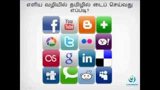 Tamil Typing How To Type In Tamil Easily Using Google Input Tool
