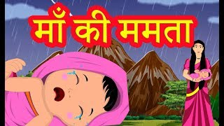 माँ की ममता | Moral Stories For Kids | Hindi Cartoon For Children | हिन्दी कार्टून