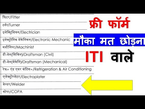 ITI Latest Apprentice 2018 || Free Form || All India Apply