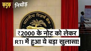 Demonetisation RTI: ₹2000 के नोट को लेकर RTI में हुआ ये बड़ा खुलासा! जानिए क्या दिया RBI ने जवाब