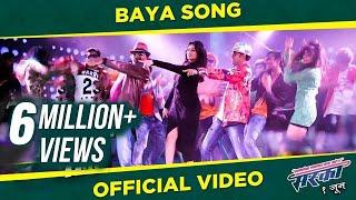 बया | Baya | New Dance Song 2018 | Maska | Chinar-Mahesh | Prarthana Behere, Chinmay, Aniket