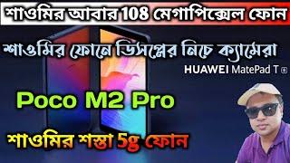 Poco M2 Pro | Redmi Note 9 | Mi Mix | Huawei budget phone | Honor X10