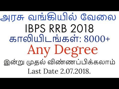 வங்கியில் அதிகாரி வேலை IBPS RRB Exam 2018 Notification