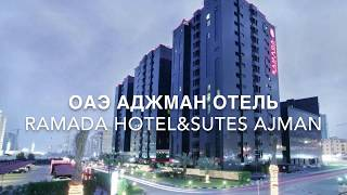 Отель Ramada Ajman (Аджман ОАЭ)