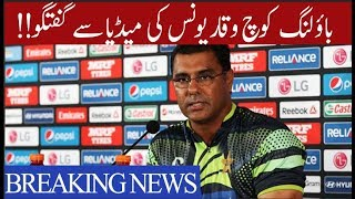 Pakistan's Cricket Team Bowling Coach Waqar Younis addresses Media in Lahore |  92NewsHD