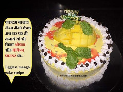 Eggless mango cake recipe without oven/baking powder & soda - आम का केक बनाये बिना बेकिंग पाउडर के