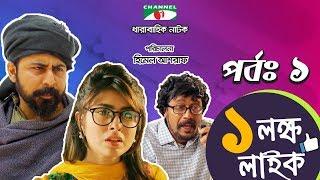 Ek Lokkho Like |এক লক্ষ লাইক | Episode 01 | Drama Serial | Afran Nisho | Shokh | Channel i TV