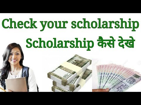 How To Check Your Scholarship Status