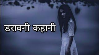 bhoot ki kahani Videos - 9tube tv