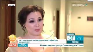 """""""Астана Операда"""" өткен концерт"""